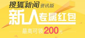 一场乌龙:搜狐新闻可以继续玩吗?提现是否到账?