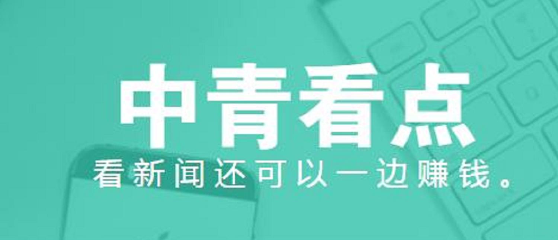 《中青看点》app,中国青年网旗下的新闻资讯转发、阅读平台,又一正规网赚平台!一元红包,秒到微信。