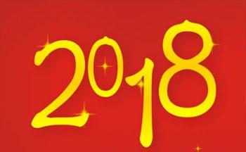 新年新气象,阿来2018年赚米计划!你的计划是怎样的呢?