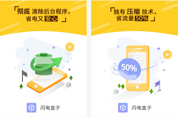 闪电盒子app怎么赚钱?软件双开和手机瘦身神器,快来给你的手机瘦身吧!红包口令:54204318231