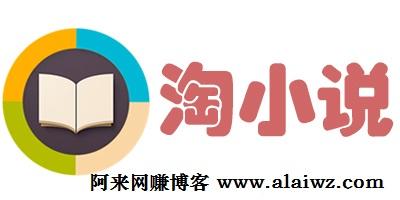 淘小说App:看小说就能赚钱是真的吗?