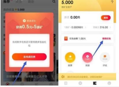 五条app怎么玩?赚钱攻略躺着赚钱,新用户领0.8元秒到,阅读分红模式,后期越赚越多!五条邀请码:01FS1O