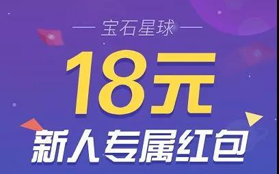 最强挂机项目,宝石星球10月新版上线:新人可领专属18元大红包!