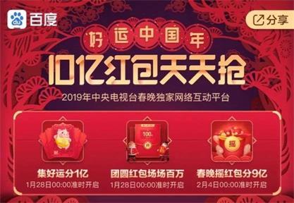 百度APP新年红包活动:团圆红包,场场百万,亲友组队,天天分钱!