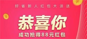 好消息!好省推出拉新活动,新人注册可获得88元红包奖励!部分可直接提现!