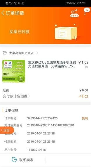 微信图片_20190407115252_看图王(1)_看图王.jpg