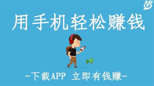 手机做任务赚佣金平台有哪些?众人帮、趣闲赚、牛帮、赏金榜、蚂蚁帮扶哪个好?