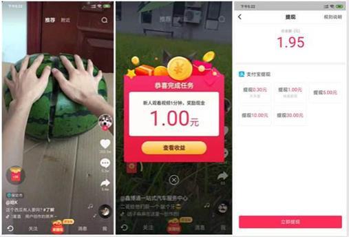抖音极速版app邀请码82182861,更快更精简,一款刷视频可以赚钱的app