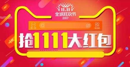 2019年天猫双11全球狂欢节开始啦,每天可领3次购物红包!最高1111元!