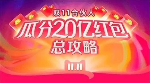 2019淘宝天猫双十一开喵铺和盖楼活动来袭,一起瓜分20亿!