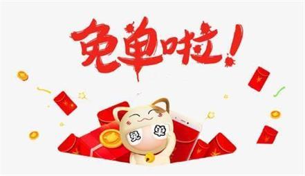 淘宝官方免单活动:淘宝直播3元红包,直接下单0元包邮!