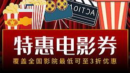 怎样购买电影票最便宜?手把手教你购买特价超低价电影票!(建议收藏)