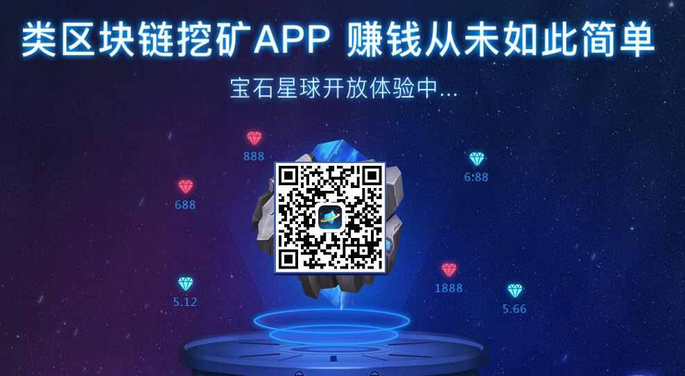 宝石星球app怎么玩?怎么才能赚到更多的钱?怎么才能获取更多蓝钻和红钻?【详细教程&附邀请码】