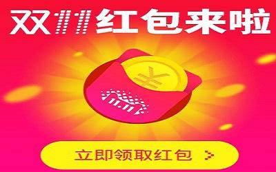 淘宝双11红包玩法汇总:瓜分10亿现金!双11红包怎么领取?怎么用?