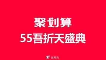 天猫55吾折天盛典正式开启:跨店每满300减30元,限时抢半价!