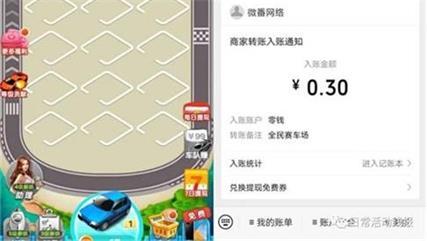 全民赛车场合成类小程序  简单试玩  领取0.3元微信零钱