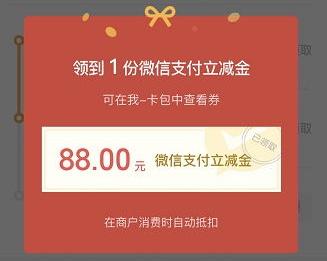 微信官方活动:参与者100%领5.64-88元微信立减金红包,所有银行卡都可参加!