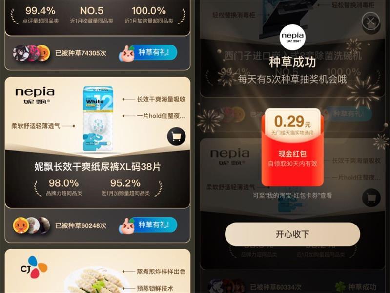 """【淘宝活动】参与""""天猫V榜""""每天抽无门槛红包,亲测中1.02元,每天可0撸!"""
