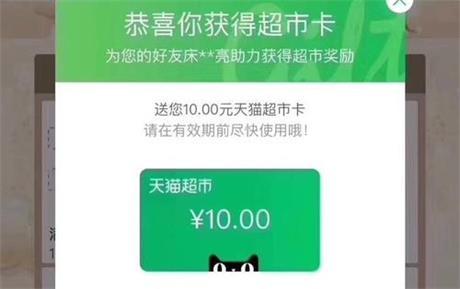 2元无门槛猫超卡领取!猫超卡玩法攻略详解!推广可赚30元购物券哦!