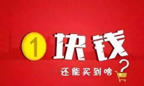 淘宝京东1元购活动,1元可撸各种实物商品,可多次参与!