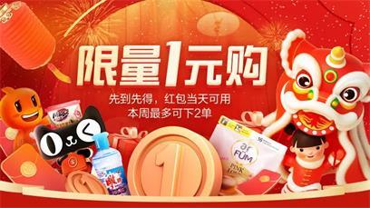 天猫2021年货节超级红包开抢:最高2021元,限量1元购