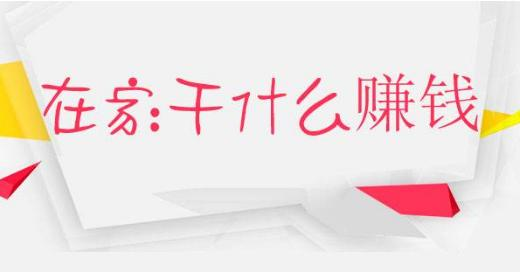 春节期间在家可以做做趣闲赚APP这个老项目,用手机做悬赏任务兼职挣钱的APP