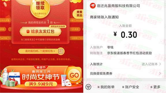 京东极速版天天领红包!抽最高2021元微信红包,亲测中0.3元