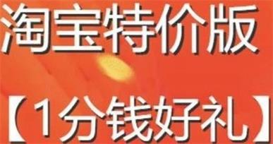 【超强福利】淘宝特价版只需0.01元撸一提纸巾、茶壶等超值商品,赶紧上车吧
